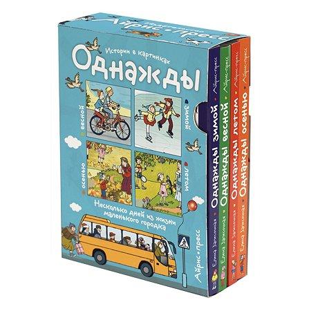 Рассказы по картинкам Айрис ПРЕСС Однажды зимой, весной, летом, осенью. 4 книги в комплекте. \ Запесочная Е.А.