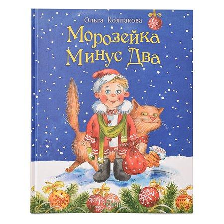 Книга Издательство Речь Морозейка Минус Два