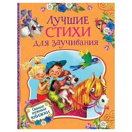 Книга Росмэн Лучшие стихи для заучивания