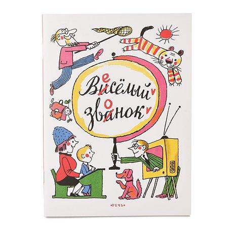 Книга Издательство Речь Веселый звонок