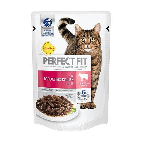 Корм влажный для кошек PerfectFit 85г с говядиной пауч