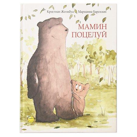 Книга Издательство Энас-книга Мамин поцелуй