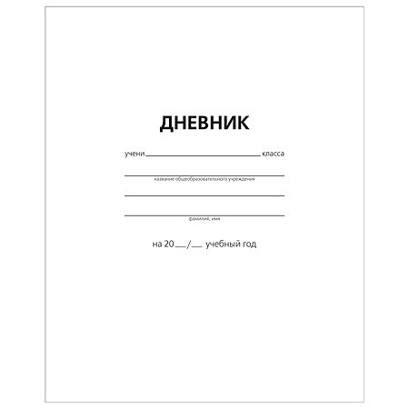 Дневник школьный Полиграф Принт 40л 9466