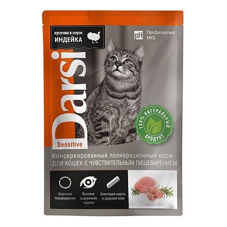 Корм для кошек Darsi с чувствительным пищеварением индейка пауч 85г