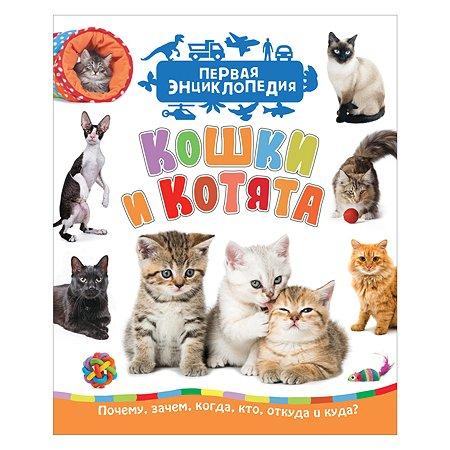 Книга Росмэн Кошки и котята Первая энциклопедия