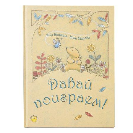 Книга Издательство Энас-книга Давай поиграем!