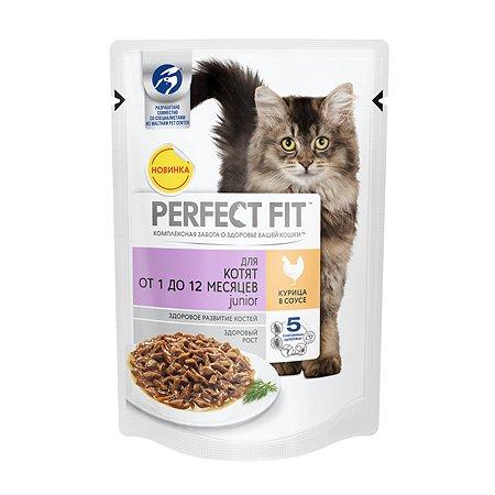 Корм влажный для котят PerfectFit 85г с курицей пауч
