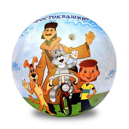 Мяч ЯиГрушка Союзмультфильм Простоквашино 12083ЯиГ