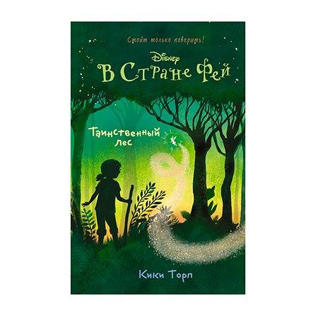 Книга Эксмо Таинственный лес