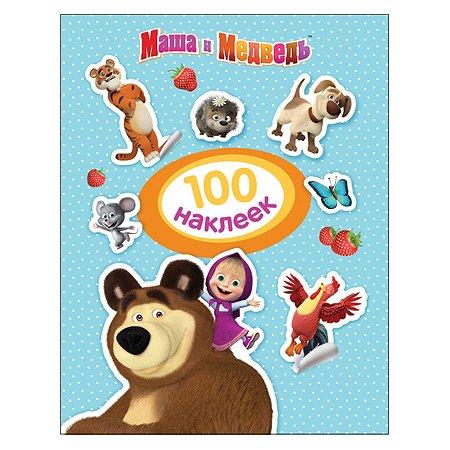 Альбом наклеек Росмэн Маша и Медведь 100наклеек Голубой