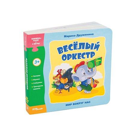 Книжка-игрушка Step Puzzle Весёлый оркестр