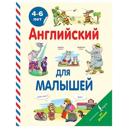 Книга АСТ Английский для малышей (4-6 лет)