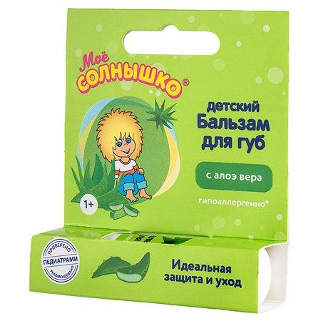 Бальзам для губ Моё солнышко детский с экстрактом алоэ 28 г