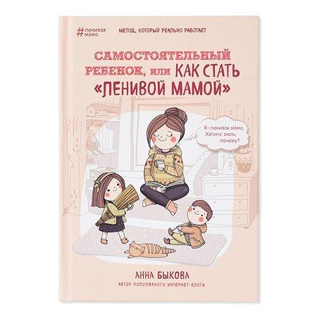 Книга Эксмо Самостоятельный ребенок или Как стать ленивой мамой
