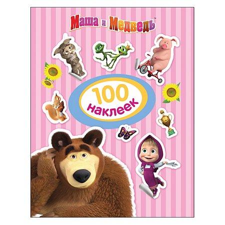 Альбом наклеек Росмэн Маша и Медведь 100наклеек Полосатый