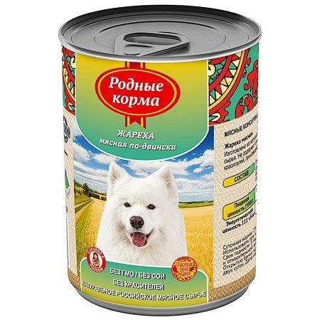Корм для собак Родные корма жареха мясная по-двински 970г