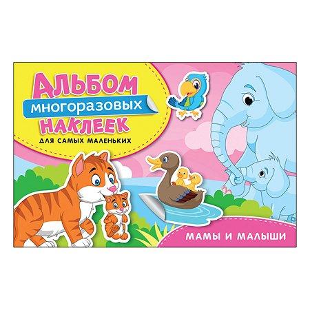 Альбом многоразовых наклеек Росмэн Мамы и малыши Для самых маленьких