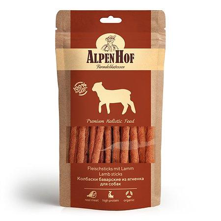 Лакомства для собак AlpenHof Колбаски баварские из ягненка 50г