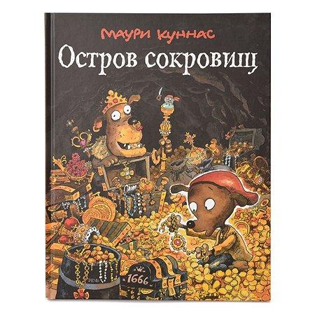 Книга Издательство Речь Остров сокровищ