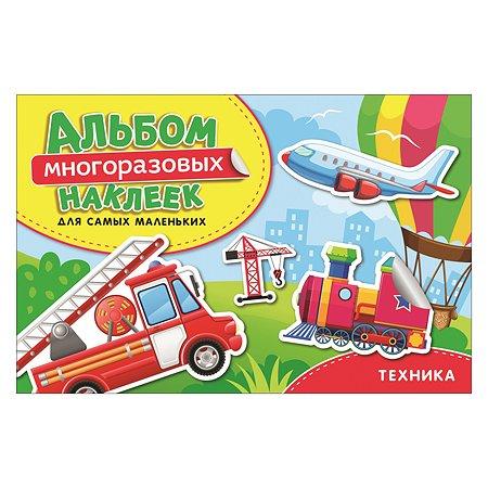 Альбом многоразовых наклеек Росмэн Техника Для самых маленьких