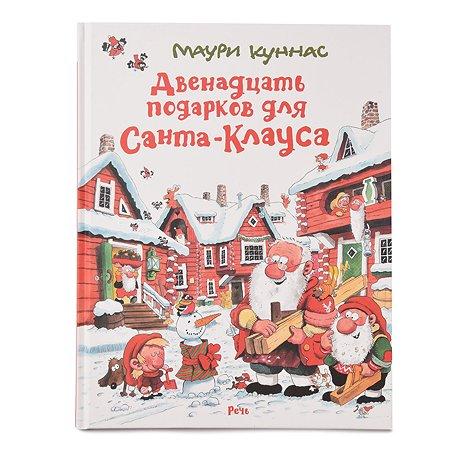 Книга Издательство Речь Двенадцать подарков для Санта-Клауса