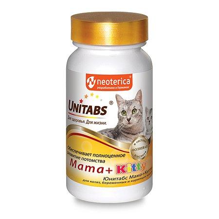 Витамины для кошек Unitabs Mama+Kitty c B9 120таблеток