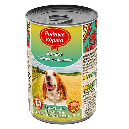 Корм для собак Родные корма жареха мясная по-двински 410г