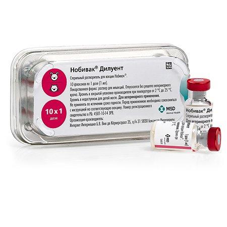 Растворитель для вакцины для собак MSD Нобивак Diluent