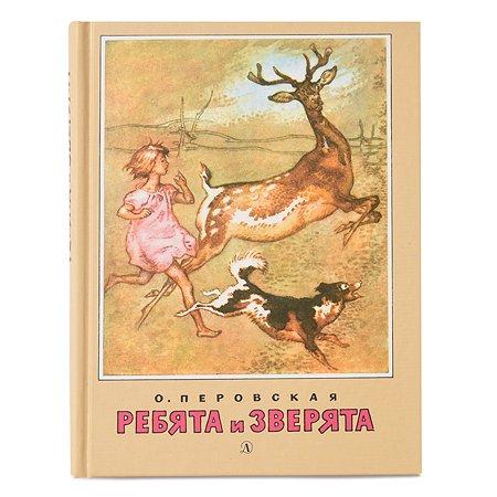 Книга Издательство Детская литература Ребята и зверята