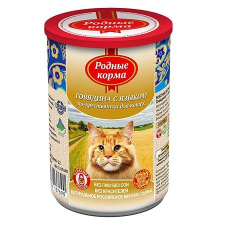 Корм влажный для кошек Родные корма 410г говядина с языком по-крестьянски