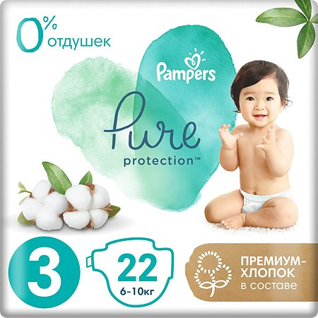 Подгузники Pampers Pure Protection 6-10кг 22шт