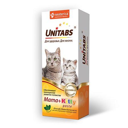 Витамины для кошек Unitabs Mama+Kitty c B9 паста 120мл