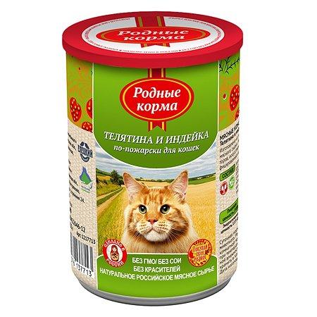 Корм влажный для кошек Родные корма 410г телятина и индейка по-пожарски