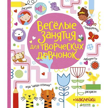 Раскраска Clever Веселые задания для творческих девочек с наклейками