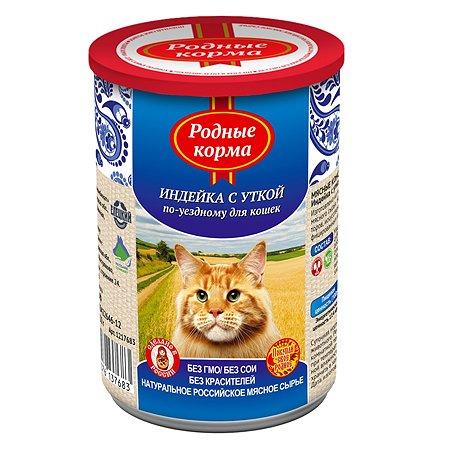 Корм влажный для кошек Родные корма 410г индейка с уткой по-уездному