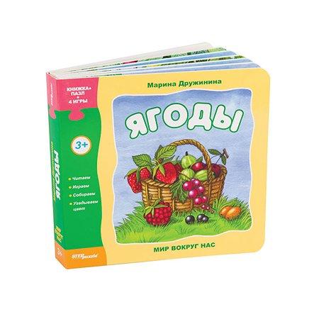 Книжка-игрушка Step Puzzle Ягоды