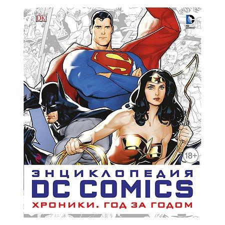 Энциклопедия Эксмо DC Comics. Хроники. Год за годом