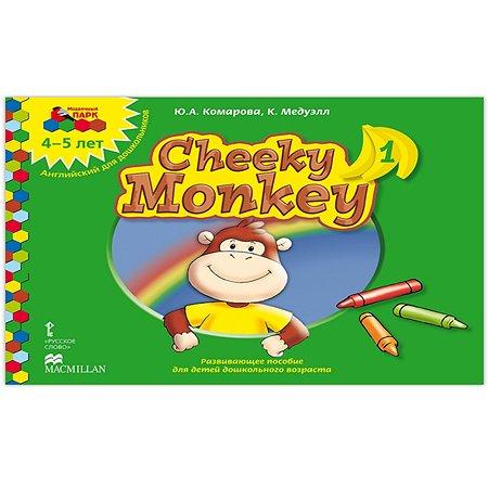 Книга Русское Слово Cheeky Monkey 1Развивающее пособие для детей 4-5 лет Русское Слово