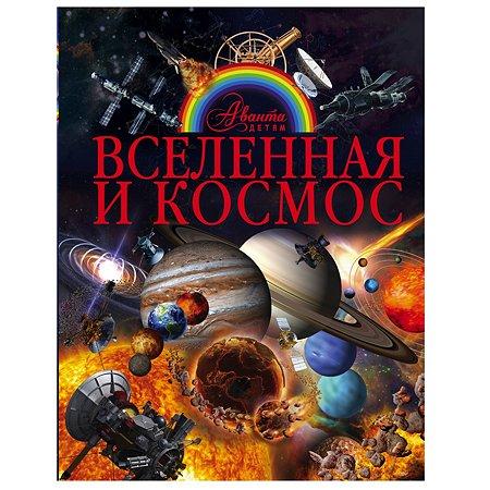 Книга АСТ Вселенная и космос