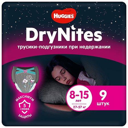 Подгузники-трусики для девочек Huggies DryNites 8-15 лет 27-57 кг 9 шт