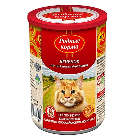 Корм влажный для кошек Родные корма 410г ягненок по-княжески