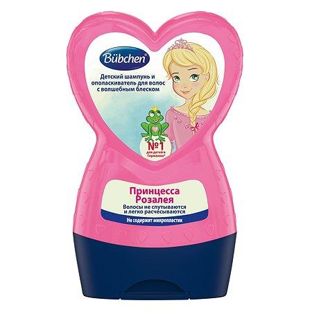 Шампунь-ополаскиватель Bubchen для волос с волшебным блеском Принцесса Розалея 230мл