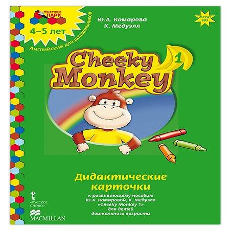Набор карточек Русское Слово Cheeky Monkey 1 Дидактические к развивающему пособию для детей 4-5 лет Русское Слово