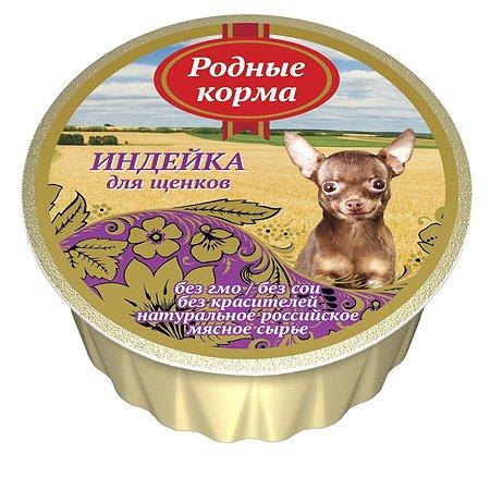 Корм для щенков Родные корма индейка 125г