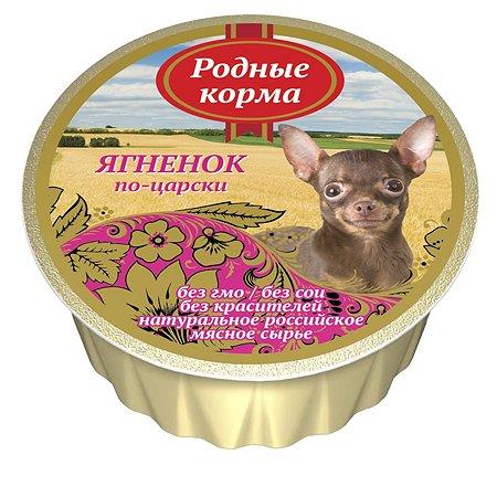 Корм для собак Родные корма ягненок по-царски 125г