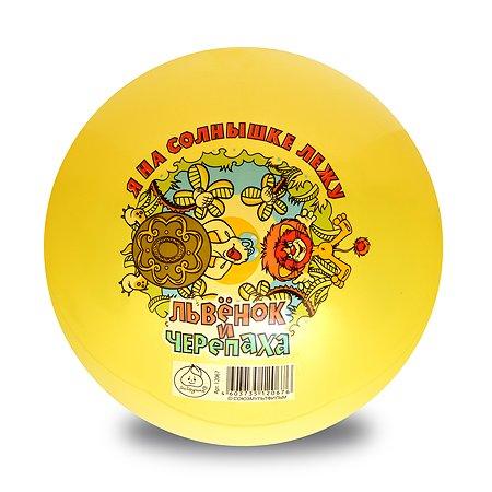 Мяч ЯиГрушка Союзмультфильм Львёнок и Черепаха 12067ЯиГ