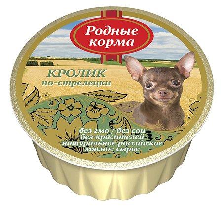 Корм для собак Родные корма кролик по-стрелецки 125г
