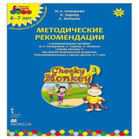 Книга Русское Слово Cheeky Monkey 3.Методические рекомендации к развивающему пособию для детей 6-7 лет Русское Слово