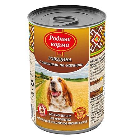 Корм для собак Родные корма говядина с овощами по-казацки 410г