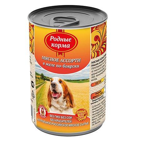 Корм для собак Родные корма мясное ассорти в желе по-боярски 410г